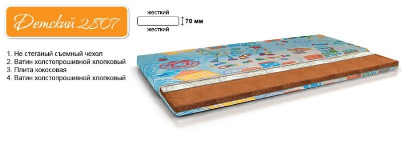 Ортопедический детский беспружинный матраc Барро 2807